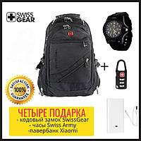 Рюкзак SwissGear Wenger 8810 Швейцарский + ТРИ подарка ( 56 л, 17 дюймов, USB и дождевик ) СвисГир 8810