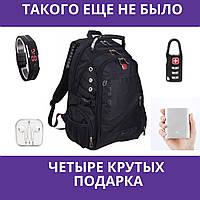Городской Рюкзак SwissGear 8810 Швейцарский  USB, AUX + ЧЕТЫРЕ Подарка и чехол - дождевик