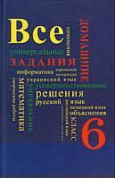 Усі готові домашні завдання 6 клас. (для шкіл з російською мовою навчання)