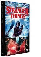 "Книга ""Stranger Things. По той бік. Книга 1"", Джоді Гаузер | Рідна мова"