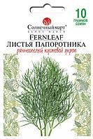 Укроп Листья папоротника, 10гр.