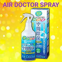 Air Doctor - спрей для дезинфекции воздуха в помещениях (300г)