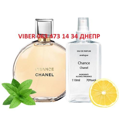 Chanel Chance  для женщин Analogue Parfume 110 мл. Акция от 3 шт!