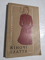 Жіночі плаття Т.Осауленко, Д.Маслюченко