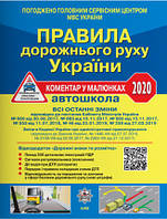 ПДР України 2020. Коментар в малюнках з постановою+QR-КОД №258. ГАЗЕТНИЙ ПАПІР (Укр)