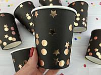 Бумажные стаканчики Черный и бронзовые звезды, 20 шт