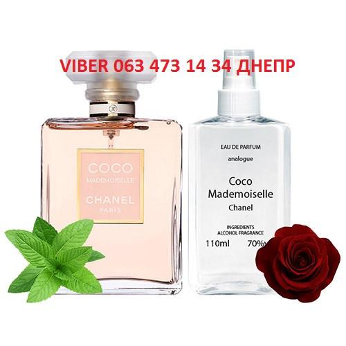 Chanel Coco Mademoiselle для женщин Analogue Parfume 110 мл