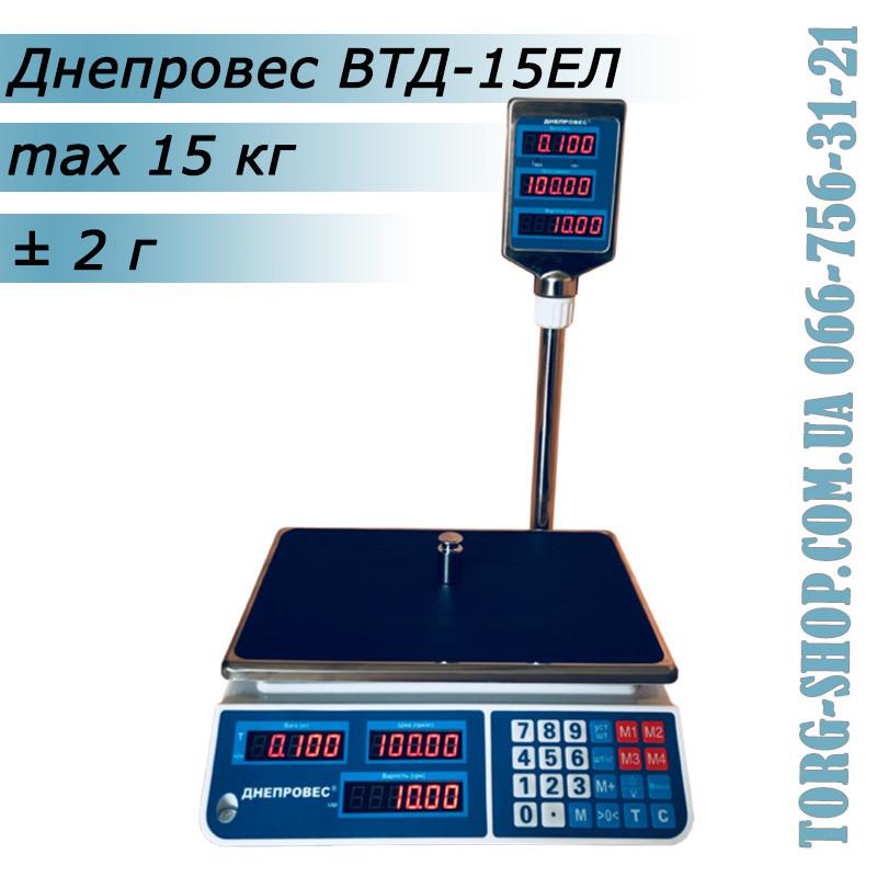 Торговые весы Днепровес ВТД-15ЕЛ