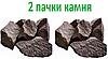 Две пачки камня 2*20кг кварцит
