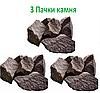 Три пачки камня 3*20кг кварцит