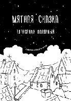 Мятная сказка.История мальчика которого отдали в приют...Александр Полярный.