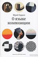 О языке композиции  Юрий Гордон