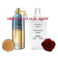 Montale Tropical wood UNISEX для женщин и для мужчин, унисекс, Analogue Parfume 110 мл. Акция от 3 шт!