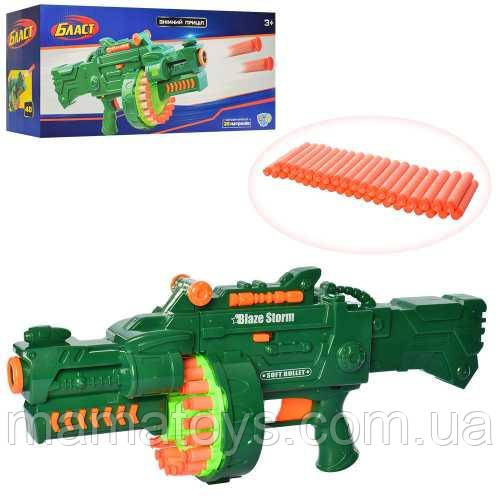 Детский Пулемет 7001 Бластер С мягкими пулями 40 шт на батарейках.
