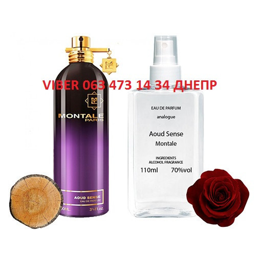 Montale Aoud Sense UNISEX для женщин и для мужчин, унисекс, Analogue Parfume 110 мл