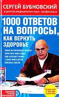 1000 ответов на вопросы, как вернуть здоровье. Бубновский Сергей