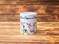 """Чашка """"С Новым Годом и Рождеством!"""""""