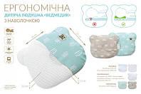 Подушка детская ортопедическая для сна с наволочкой 21x25 Babe Медвежонок Ideia