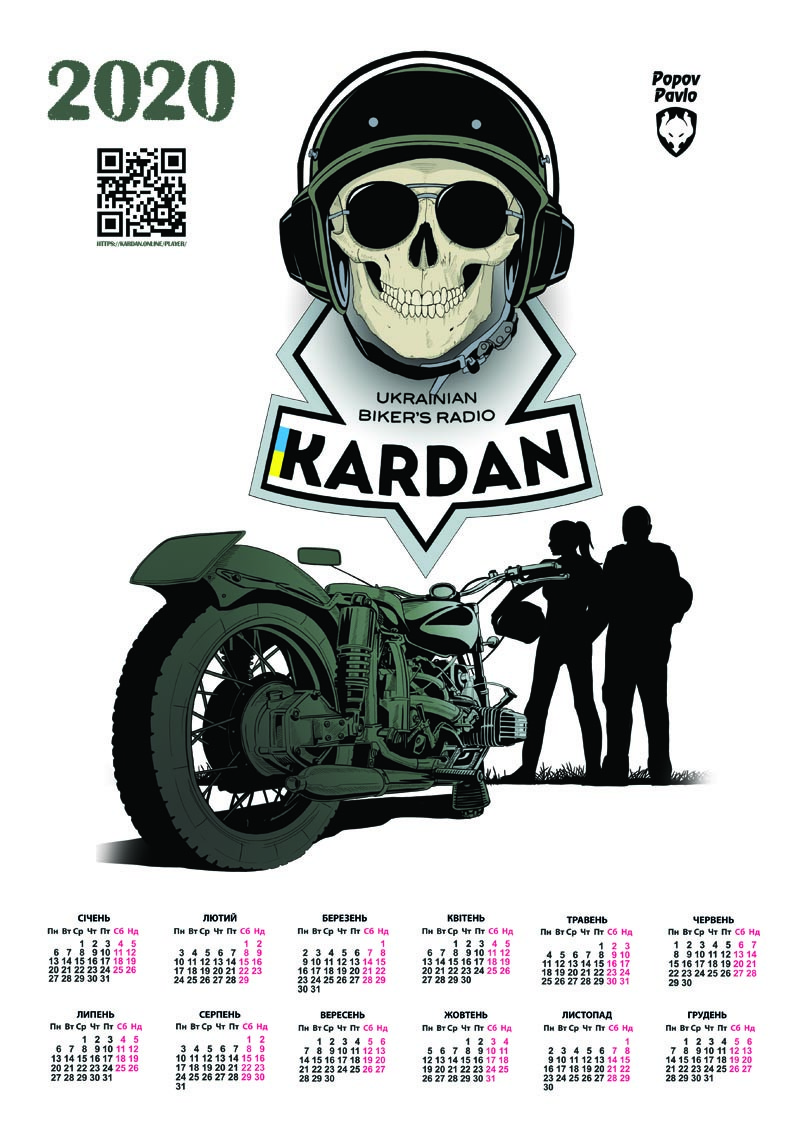 """Постер-календар """"Байкерське Радіо Кардан"""" на 2020 рік"""