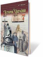 Історія України, 7 кл Автори: Власов В.С.