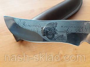 Нож охотничий Золотой Карась, подарок для рыбака и охотника, кожаный чехол в комплекте, фото 3
