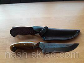 Нож охотничий Ни пуха, Ни пера (Ручная работа), кожаный чехол в комплекте, фото 3