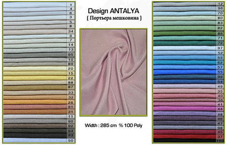 Ткань для штор Antalya