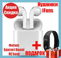Наушники беспроводные Bluetooth ifans оригинал гарнитура с кейсом PowerBank 1000mah QualitiReplica AirPods