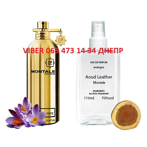 Montale Aoud Leather UNISEX для женщин и для мужчин, унисекс, Analogue Parfume 110 мл. Акция от 3 шт!