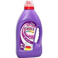 """Гель для стирки цветных вещей """"Gallus Color"""" 2 л"""