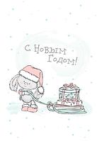 """Поздравительная открытка двойная """"С Новым годом""""(русс.яз.) ЛК-030"""