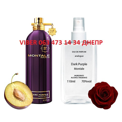 Montale Dark Purple для женщин, Analogue Parfume 110 мл