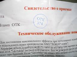 Ледобур Барнаульский Тонар 180 мм, производство Россия, фото 3