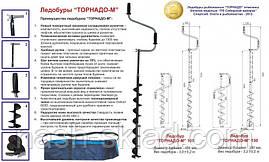 Ледобур Барнаул Торнадо 100 мм, производство Россия , фото 2