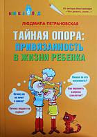 Тайная опора. Привязанность в жизни ребенка - Людмила Петрановская 353614, КОД: 1050164