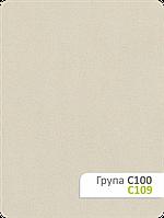Ткань для рулонных штор БЛЭКАУТ С 109