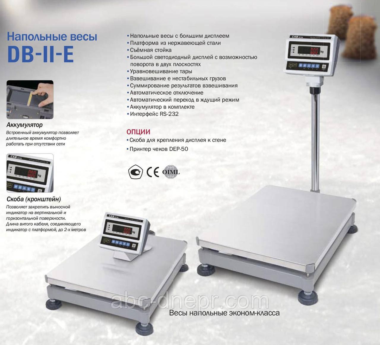 Весы товарные напольные CAS DB II-E