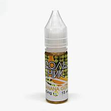 Жидкость для электронных сигарет Uva Сольник Banana Gum 45 мг 15 мл