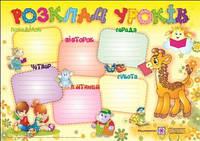 Плакат «Розклад уроків». Жирафа (Для учнів 1–4 класів).