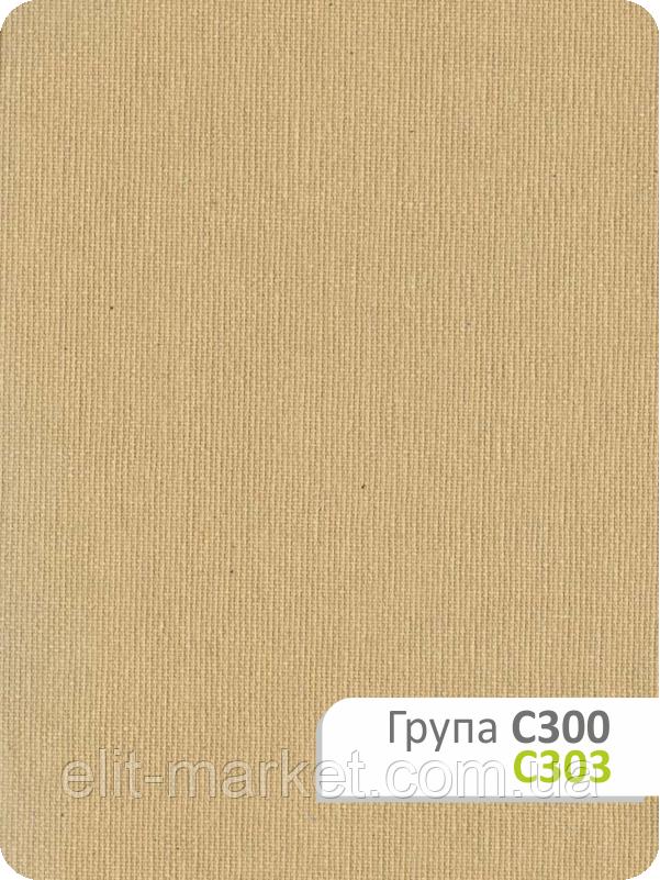 Ткань для рулонных штор БЛЭКАУТ С 303