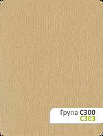 Тканина для рулонних штор БЛЕКАУТ З 303