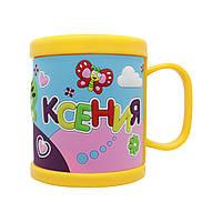 Детская кружка BeHappy 3D с именем Ксения 300 мл Желтый ДК048, КОД: 1346261