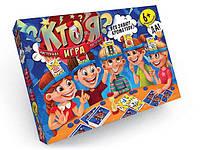 Игра настольная Danko Toys КТО Я 7498DT, КОД: 1319541