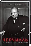 "Книга ""Черчилль. Великие личности в истории"",  | КСД"