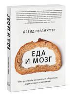 Еда и мозг. Что углеводы делают со здоровьем мышлением и памятью - Дэвид Перлматтер 353638, КОД: 1050459