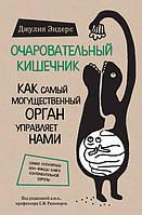 Очаровательный кишечник - Джулия Эндерс 353730, КОД: 1076264
