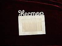 Рамка для фото Нестор (19 х 19 см), декор