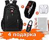 """Рюкзак Swissgear 8810 (Power Bank, LED часы, наушники и кодовый замок в подарок), 35 л, 17"""" + USB + дождевик - Фото"""