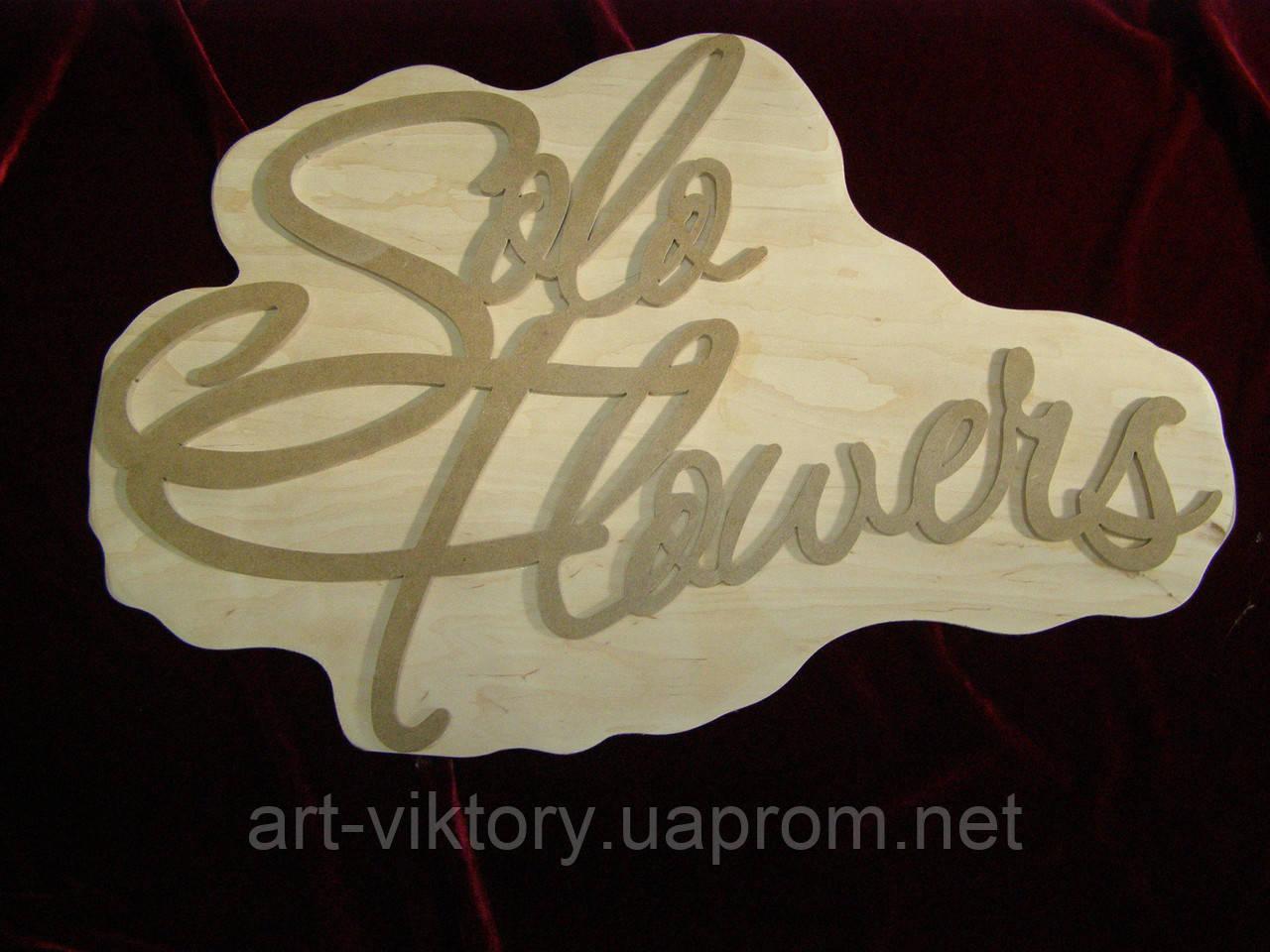 Брендова напис, логотип (42 х 60 см), декор