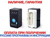 Бортовой компьютер сканер MINI OBD2 ELM327 Bluetooth с кнопкой ВЫКЛ.